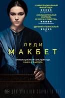 Смотреть фильм Леди Макбет онлайн на Кинопод бесплатно