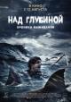 Смотреть фильм Над глубиной: Хроника выживания онлайн на Кинопод бесплатно
