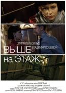 Смотреть фильм Выше на этаж онлайн на Кинопод бесплатно