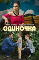 Смотреть фильм Одиночка онлайн на Кинопод бесплатно