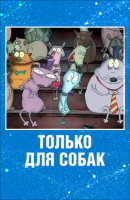 Смотреть фильм Только для собак онлайн на Кинопод бесплатно