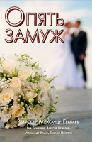 Смотреть фильм Опять замуж онлайн на Кинопод бесплатно