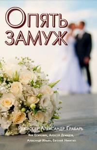 Смотреть Опять замуж онлайн на Кинопод бесплатно