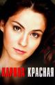 Смотреть фильм Карина Красная онлайн на Кинопод бесплатно