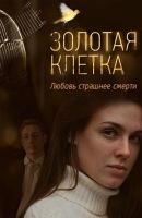 Смотреть фильм Золотая клетка онлайн на Кинопод бесплатно