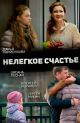 Смотреть фильм Нелегкое счастье онлайн на Кинопод бесплатно