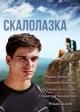 Смотреть фильм Скалолазка онлайн на Кинопод бесплатно