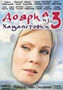 Смотреть фильм Доярка из Хацапетовки 3 онлайн на Кинопод бесплатно