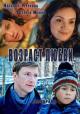 Смотреть фильм Возраст любви онлайн на Кинопод бесплатно