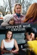 Смотреть фильм Отогрей мое сердце онлайн на Кинопод бесплатно