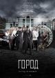 Смотреть фильм Город онлайн на Кинопод бесплатно