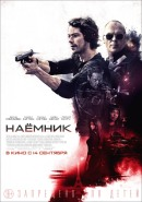 Смотреть фильм Наемник онлайн на Кинопод бесплатно
