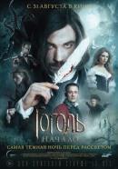 Смотреть фильм Гоголь. Начало онлайн на Кинопод бесплатно