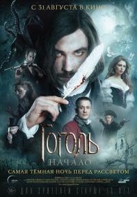 Смотреть Гоголь. Начало онлайн на Кинопод бесплатно