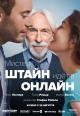 Смотреть фильм Мистер Штайн идёт в онлайн онлайн на Кинопод бесплатно