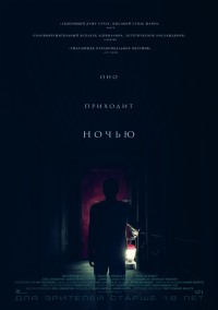 Смотреть Оно приходит ночью онлайн на Кинопод бесплатно