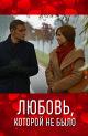 Смотреть фильм Любовь, которой не было онлайн на Кинопод бесплатно