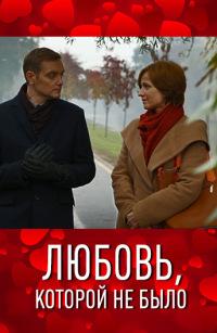 Смотреть Любовь, которой не было онлайн на Кинопод бесплатно