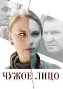 Смотреть фильм Чужое лицо онлайн на Кинопод бесплатно