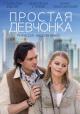 Смотреть фильм Простая девчонка онлайн на Кинопод бесплатно