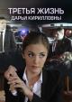 Смотреть фильм Третья жизнь Дарьи Кирилловны онлайн на Кинопод бесплатно