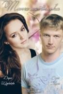 Смотреть фильм Танго мотылька онлайн на Кинопод бесплатно