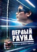 Смотреть фильм Первый раунд онлайн на Кинопод бесплатно