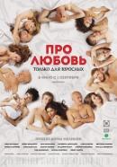 Смотреть фильм Про любовь. Только для взрослых онлайн на Кинопод бесплатно