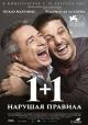 Смотреть фильм 1+1. Нарушая правила онлайн на Кинопод бесплатно