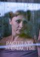Смотреть фильм Расплата за счастье онлайн на Кинопод бесплатно