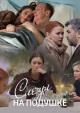 Смотреть фильм Слёзы на подушке онлайн на Кинопод бесплатно
