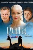Смотреть фильм Русалка онлайн на Кинопод бесплатно