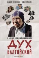 Смотреть фильм Дух балтийский онлайн на Кинопод бесплатно