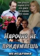 Смотреть фильм Нарочно не придумаешь онлайн на Кинопод бесплатно
