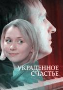 Смотреть фильм Украденное счастье онлайн на Кинопод бесплатно