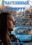 Смотреть фильм Счастливый маршрут онлайн на Кинопод бесплатно