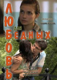 Смотреть Любовь для бедных онлайн на Кинопод бесплатно