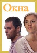 Смотреть фильм Окна онлайн на Кинопод бесплатно