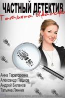 Смотреть фильм Частный детектив Татьяна Иванова онлайн на Кинопод бесплатно