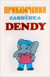 Смотреть Приключения слоненка Dandy онлайн на Кинопод бесплатно