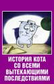 Смотреть фильм История кота онлайн на Кинопод бесплатно