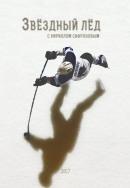 Смотреть фильм Звёздный лёд онлайн на Кинопод бесплатно