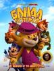 Смотреть фильм Банда котиков онлайн на Кинопод бесплатно