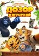 Смотреть фильм Дозор джунглей онлайн на Кинопод бесплатно