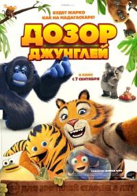 Смотреть Дозор джунглей онлайн на Кинопод бесплатно