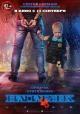 Смотреть фильм Напарник онлайн на Кинопод бесплатно
