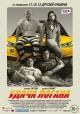 Смотреть фильм Удача Логана онлайн на Кинопод бесплатно