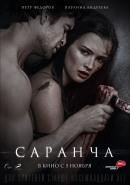 Смотреть фильм Саранча онлайн на Кинопод бесплатно