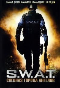 Смотреть S.W.A.T.: Спецназ города ангелов онлайн на Кинопод бесплатно