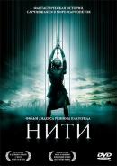 Смотреть фильм Нити онлайн на Кинопод бесплатно